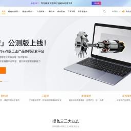 橙色·云工业产品协同研发平台
