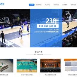 北京欧氏地板公司官网,学校篮球场馆专用地板品牌