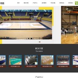 运动馆篮球木地板品牌,实木运动场体育地板,室内运动场馆地板厂家_欧氏运动木地板