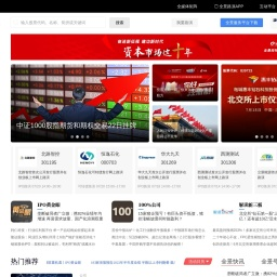 全景网_资本市场路演互动平台_专业财经资讯网站