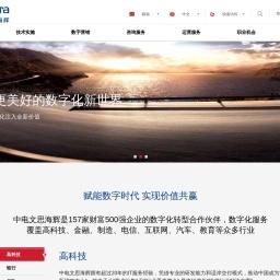 中电文思海辉-面向全球企业数字化转型,IT软件开发技术服务及IT解决方案提供商