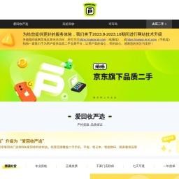 拍拍——京东旗下二手交易平台