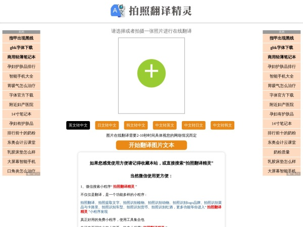 www.paizhaofanyi.net的网站截图