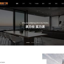 铝合金门厂家|断桥铝|推拉门|平开窗|铝合金门窗招商|加盟|代理-派力仕智能门窗