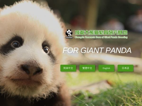 www.panda.org.cn的网站截图