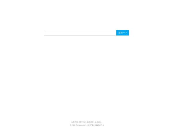 www.pansoso.com网站缩略图
