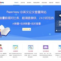 PaperKeey免费论文查重软件