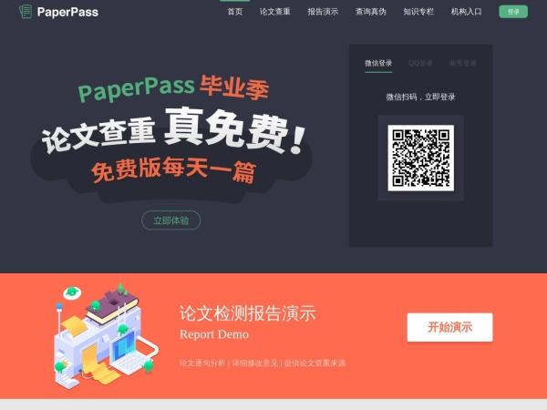 PaperPass检测系统
