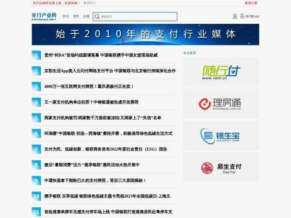 中国支付网