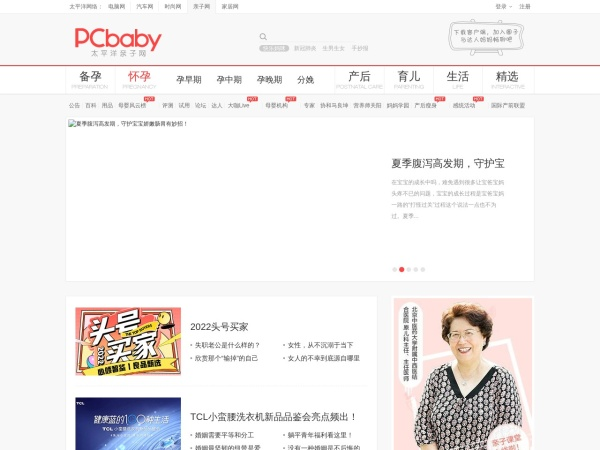 www.pcbaby.com.cn的网站截图