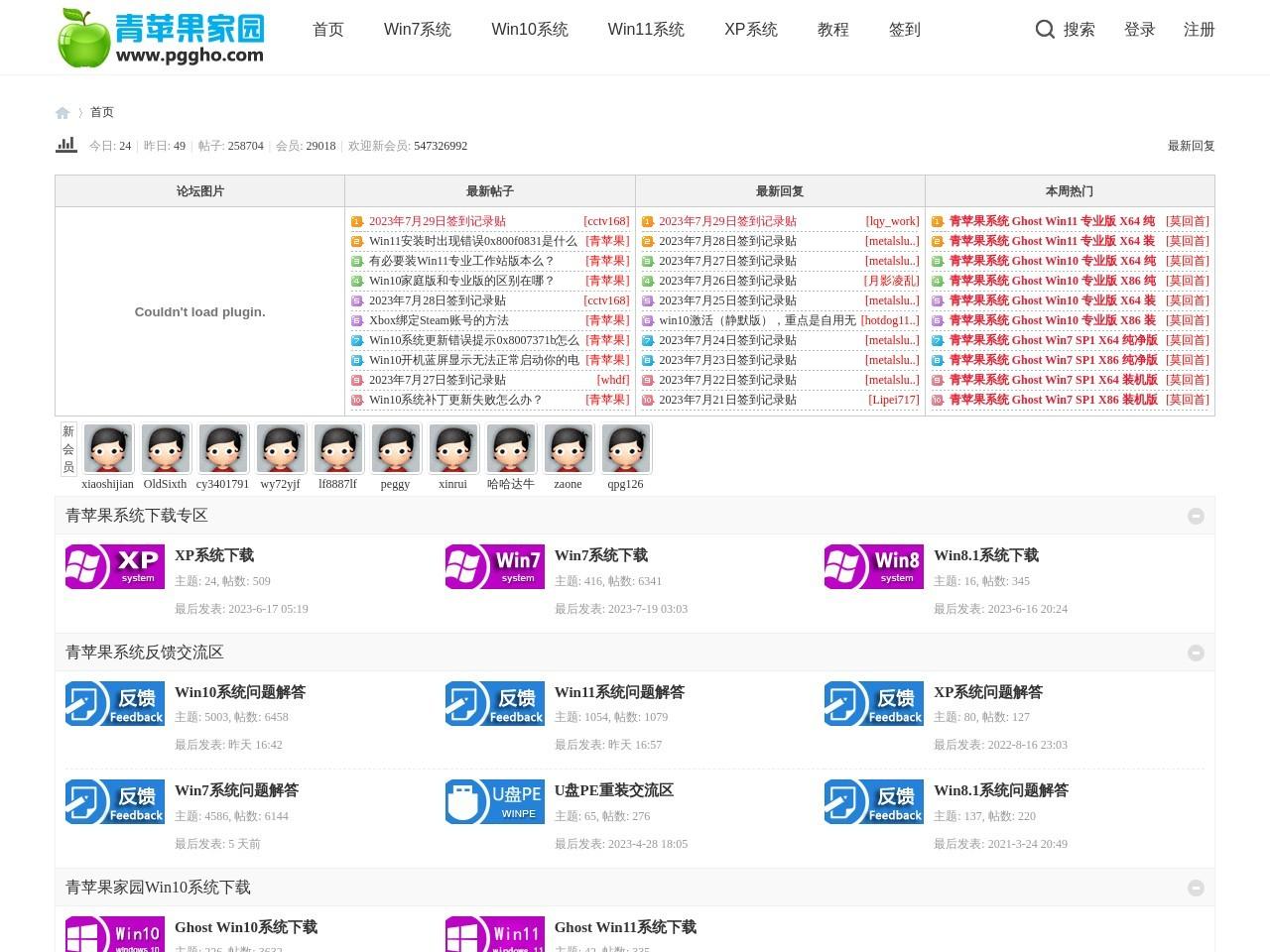 win7系统下载_win7纯净版_win7论坛_ghost win7 64位旗舰版下载_青苹果系统-青苹果家园