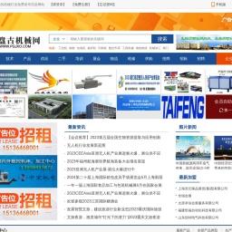 盘古机械网 - 全面、科学的机械行业免费发布信息网站