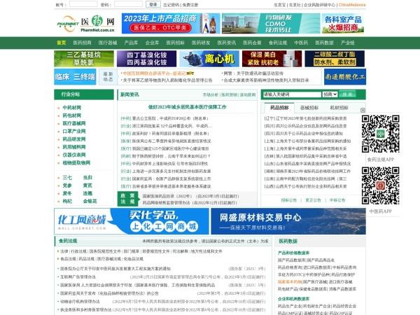 中国医药网