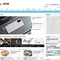 中国排行网_关注中国及世界最有价值排行榜|十大品牌排名网