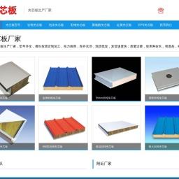 夹芯板【生产厂家】岩棉/泡沫/彩钢夹芯板