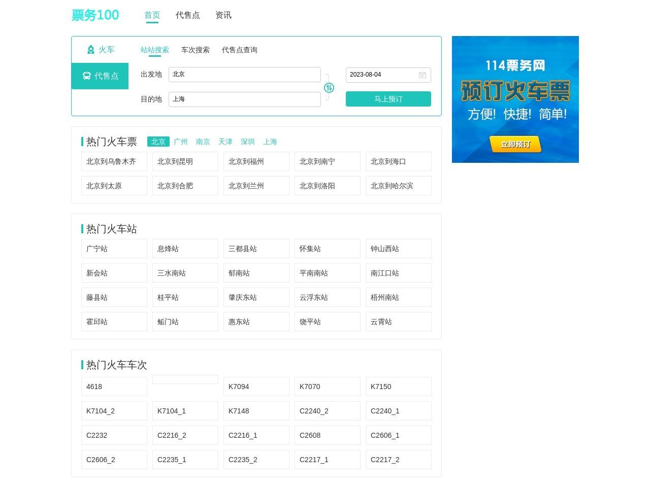 火车票网上订票_火车票购买_订火车票官网12306-票务100网