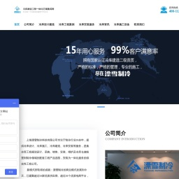 小型冷库,冷库建造,冷库安装公司-上海漂雪制冷科技有限公司