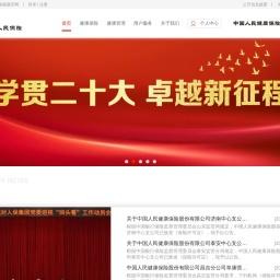 PICC  中国人民健康保险股份有限公司  官方网站