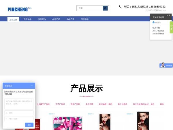 深圳市品呈科技