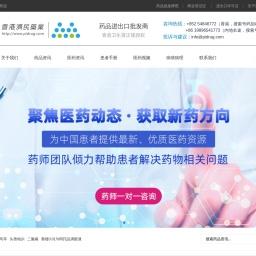 香港济民药业_香港卫生署授权正规新特药品进出口批发商