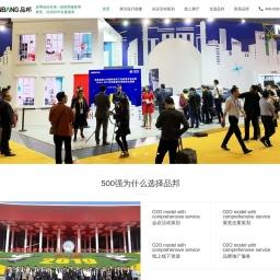 上海展台设计搭建-展览会设计策划服务-展示公司【品邦】