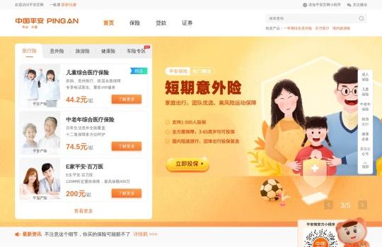 中国平安保险_中国平安保险官网