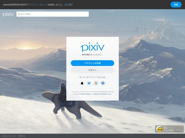 P站_pixiv官网