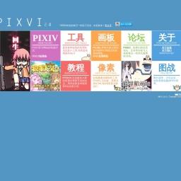 PIXVI 2.0 - PIXIV绘师支援联盟
