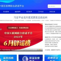 中国互联网联合辟谣平台