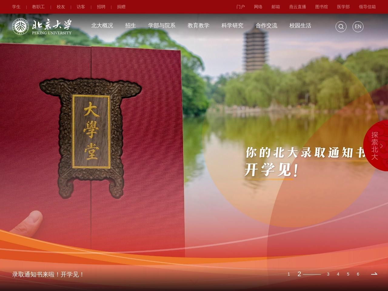 北京大学官网