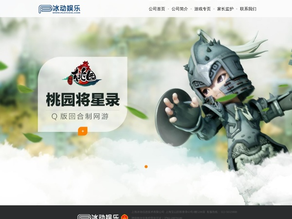 冰动娱乐_桃园_梦幻龙族_三界奇缘网站缩略图