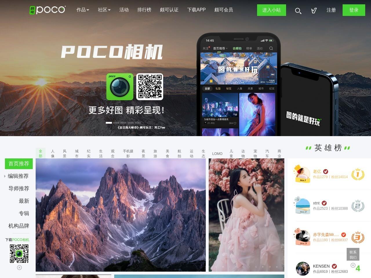 POCO摄影图片社区