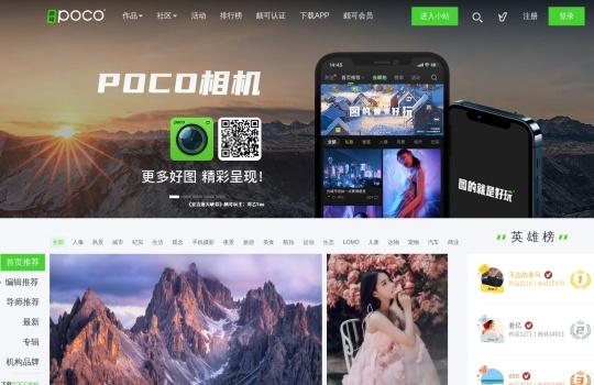 POCO.CN_POCO.CN官网