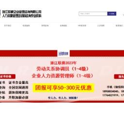 浙江联横企业管理咨询有限公司
