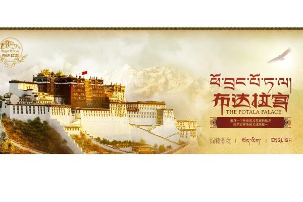 布达拉宫首页,仅供参考
