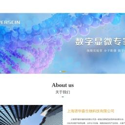 全自动显微镜-电动载物台-显微镜改造-上海谱华森生物科技有限公司
