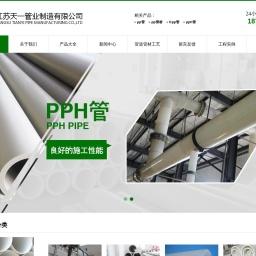 frpp管价格_pp管生产厂家-性价比超高-江苏天一管业