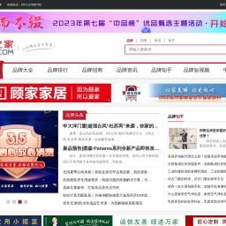 品牌之家 PP918.COM - 专业提供品牌查询、资讯、招商的品牌网站