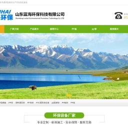 pp管-pp阻燃风管价格-聚丙烯塑料通风管厂家-山东蓝海环保科技有限公司