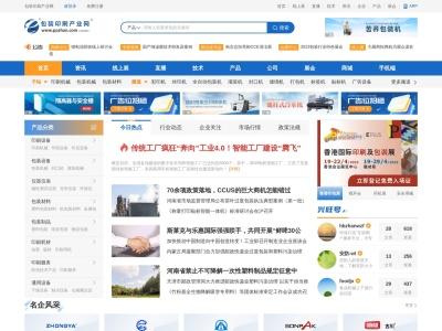 中国包装印刷展览网