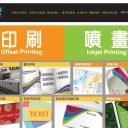 PrintRainbow印彩虹香港印刷公司