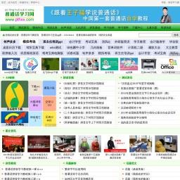 普通话学习网【www.pthxx.com】 -- 免费在线学习普通话!