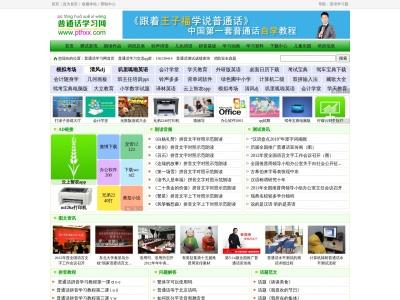 普通話學習網