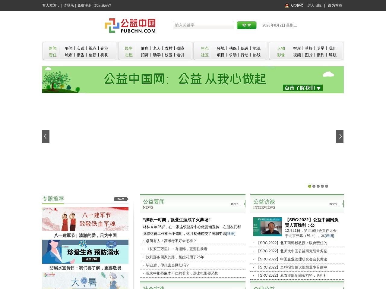 公益中国网