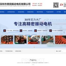 振动电机-振动马达-震动电机-深圳市普田振动电机有限公司