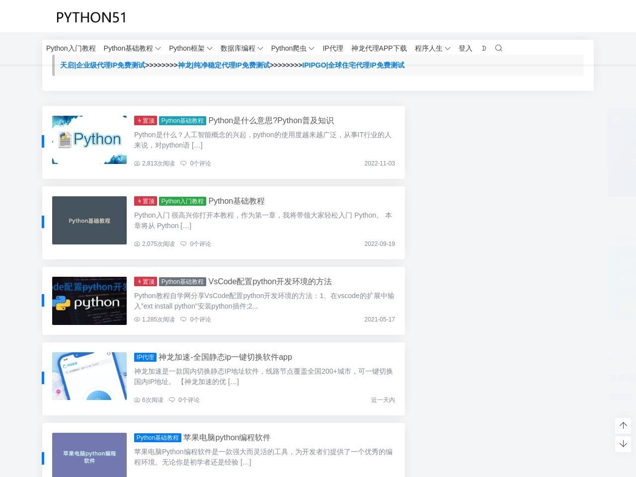 Python教程自学网-Python培训,Python编程培训学习网站
