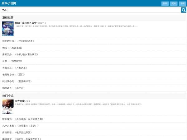 www.qb5200.co的网站截图