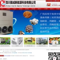 四川骐成空气源热泵烘干机价格?烘干机,蘑菇菇用空调,食用菌烘干机,出菇房环境调控设备,食用菌制冷机
