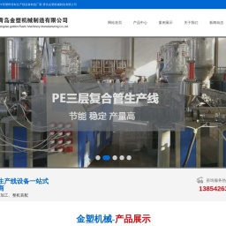 PE塑料管材生产线_PVC/MPP电力管设备-青岛金塑机械制造有限公司