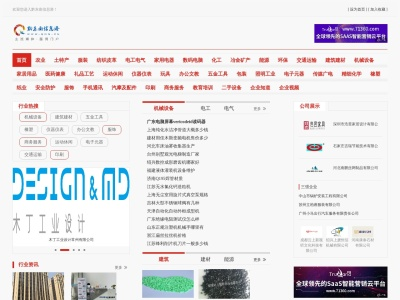 B2B分类信息网